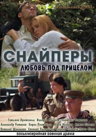 Скачать сериал Снайперы: Любовь под прицелом [2012]