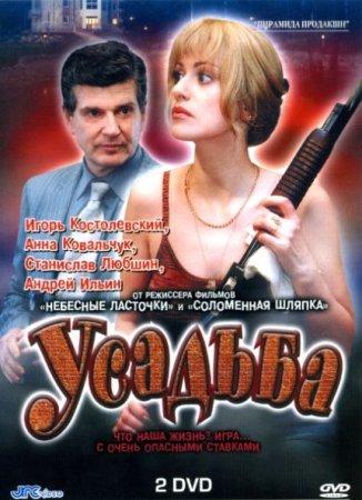 Скачать сериал Усадьба [2004] DVDRip