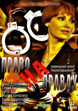 Скачать сериал  Право на правду (2012)