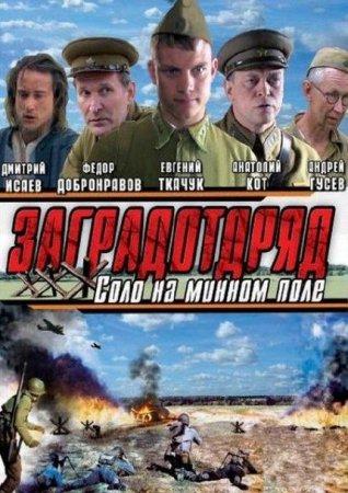 Скачать сериал Соло на минном поле [2009] DVDRip