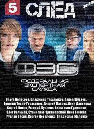Скачать сериал  След - Запас прочности (2013)