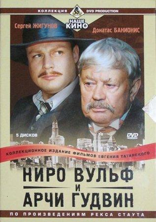 Скачать сериал Новые приключения Ниро Вульфа и Арчи Гудвина [2004] DVDRip