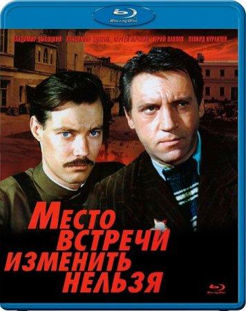 Скачать сериал  Место встречи изменить нельзя (1979)