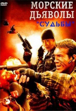 Скачать сериал Морские дьяволы. Судьбы (1-2 сезон) [2010-2011] SATRip