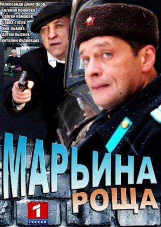 Скачать сериал Марьина роща [2013] SATRip
