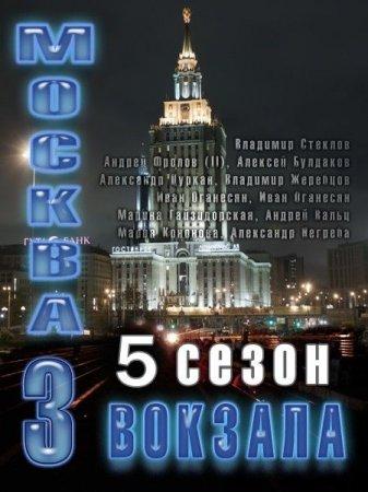 Скачать сериал  Москва. Три вокзала - 5 (2012)