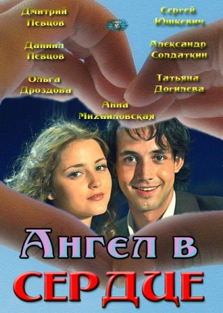 Скачать сериал Ангел в сердце (2013)