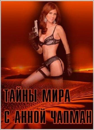 Скачать Тайны мира с Анной Чапман/Любовь и война [эфир 01.02.2013]