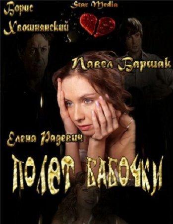 Скачать сериал Полет бабочки (2013)