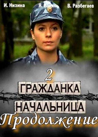 Скачать сериал  Гражданка начальница. Продолжение (2013)