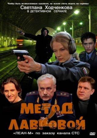 Скачать сериал  Метод Лавровой-2 (2013)