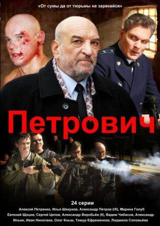 Скачать сериал  Петрович (2013)
