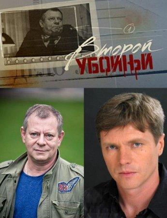 Скачать сериал  Второй убойный (2013)