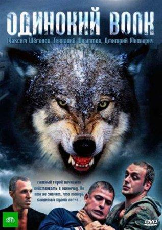 Скачать сериал Одинокий волк [2013] SATRip
