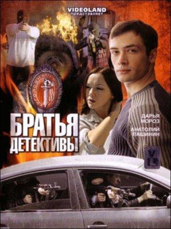Скачать сериал  Братья детективы (2008)