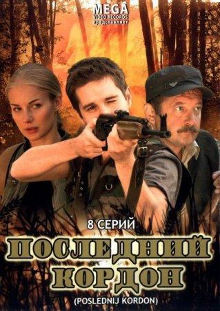 Скачать сериал  Последний кордон (2009)