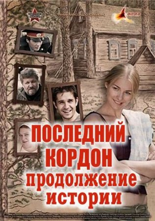 Скачать сериал  Последний кордон. Продолжение (2011)