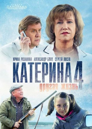Скачать сериал  Катерина 4. Другая жизнь (2013)