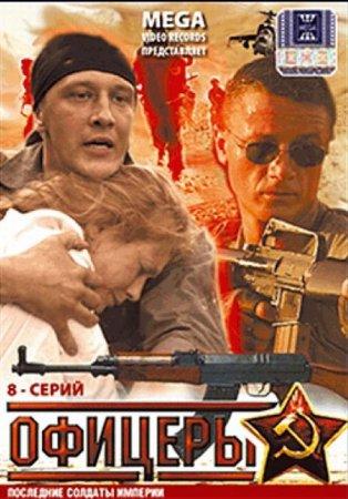 Скачать сериал Офицеры 1-2 сезон [2006-2009] DVDRip