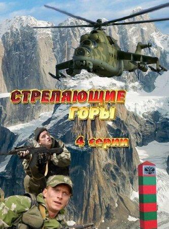 Скачать сериал Стреляющие горы [2011] SATRip