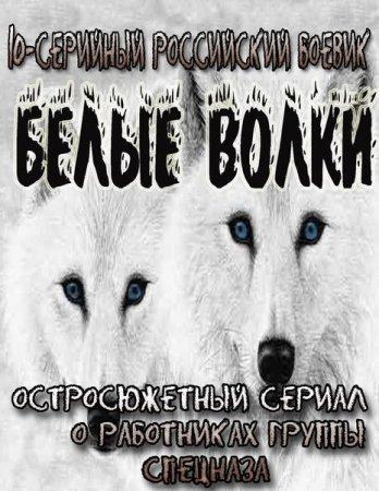 Скачать сериал Белые волки (2013)