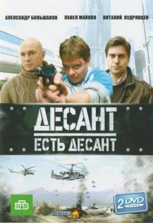 Скачать сериал  Десант есть десант (2010)