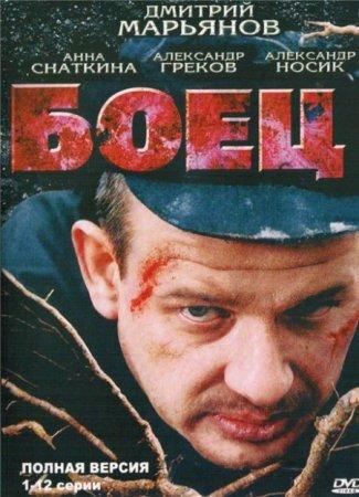 Скачать сериал Боец (1 сезон) [2004]