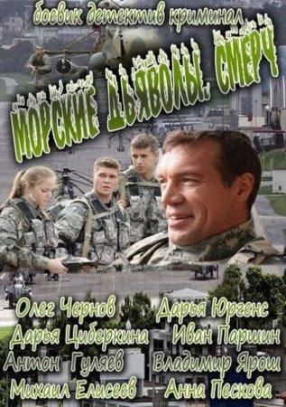 Скачать сериал Морские Дьяволы. Смерч [2013]