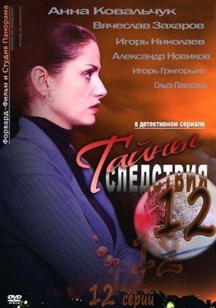 Скачать сериал  Тайны следствия - 12 сезон (2013)