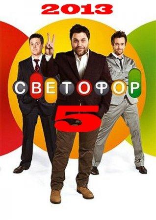 Скачать сериал  Светофор - 5 сезон (2013)