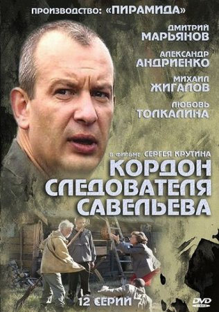 Скачать сериал  Кордон следователя Савельева (2013)