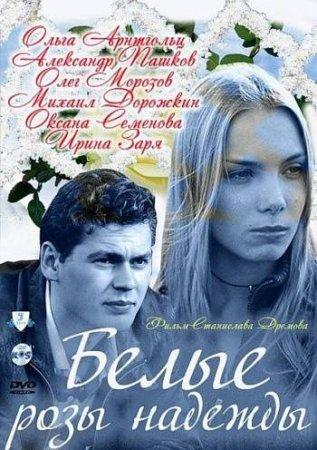 Скачать сериал  Белые розы надежды (2011)