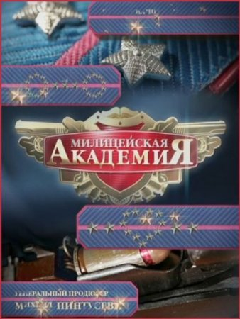 Скачать сериал Милицейская академия (1-2 сезон) [2005-2007]