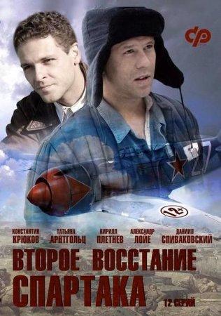 Скачать сериал Второе восстание Спартака [2013] SATRip