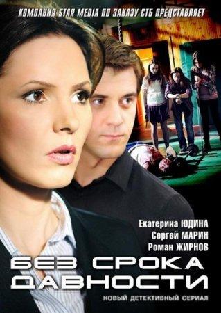Скачать сериал  Без срока давности (2012)