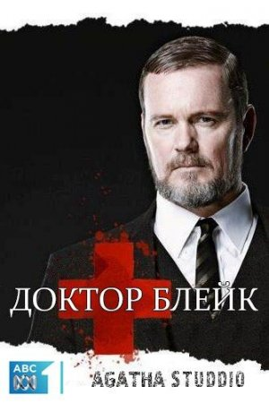 Скачать сериал  Доктор Блейк / The Doctor Blake Mysteries - 1 cезон (2013)
