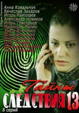 Скачать сериал  Тайны следствия - 13 сезон (2013)