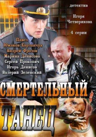 Скачать сериал Смертельный танец (2013)