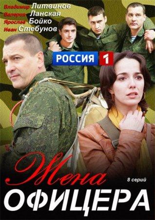 Скачать сериал Жена офицера (2013)