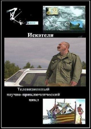 Скачать Искатели. Клады Ростовской земли [2013] SATRip