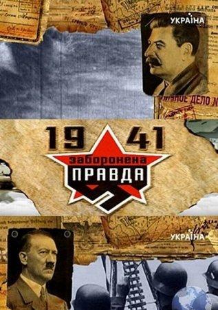 Скачать сериал 1941 [2013] SATRip