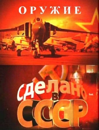 Скачать сериал Сделано в СССР. Оружие [2011]