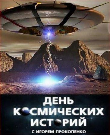 Скачать День космических историй [2013] SATRip