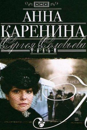 Скачать сериал Анна Каренина [2009-2013]