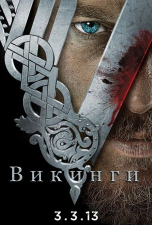 Скачать сериал  Викинги / Vikings - 1 сезон (2013)