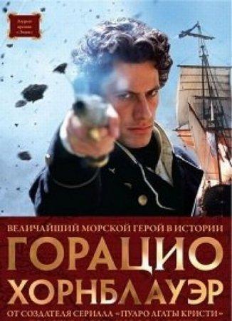 Скачать сериал Хорнблауэр / Hornblower [1998-2003]
