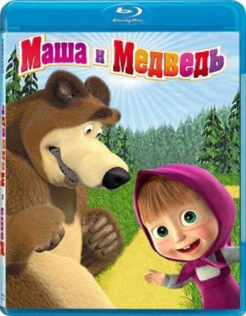 Скачать Маша и медведь 30 серия
