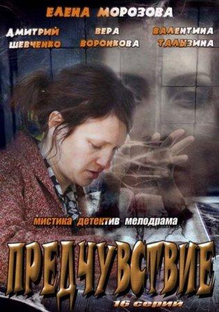 Скачать сериал  Предчувствие (2013)