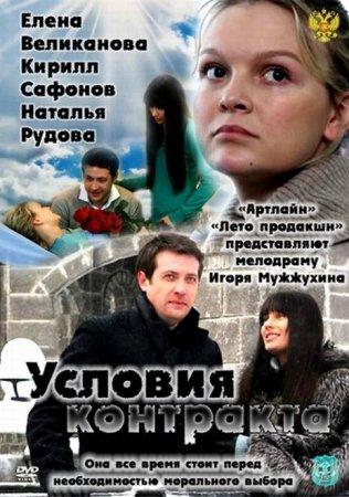 Скачать сериал Условия контракта-2 (2013)