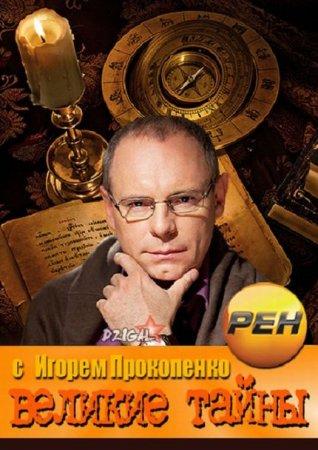 Скачать Великие тайны с Игорем Прокопенко [2013] SATRip